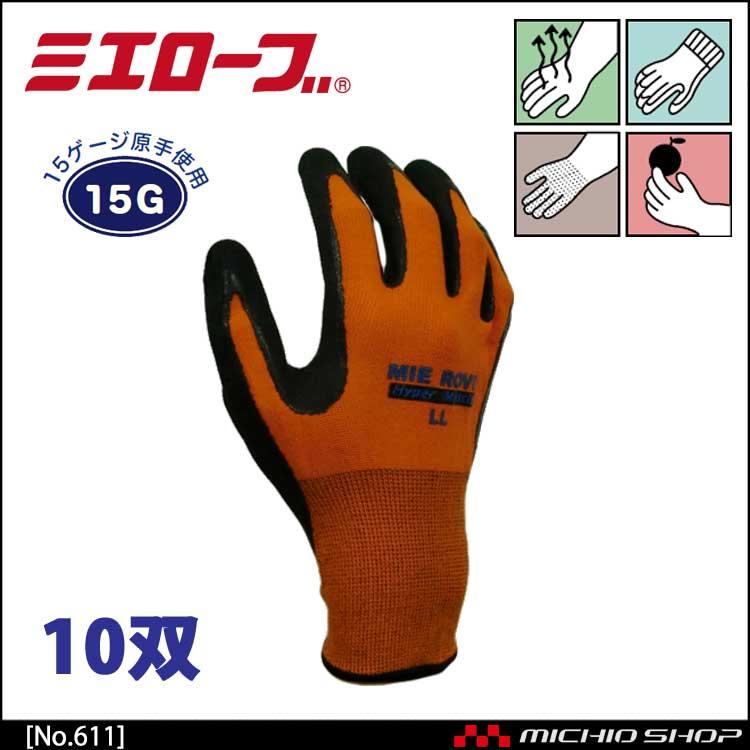 ハイパーマッスル 作業手袋 10双 mie611 ミエローブ