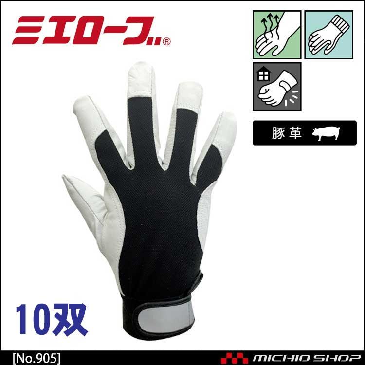 マッスルレザー(ベルト付) 作業手袋 10双 mie951 ミエローブ