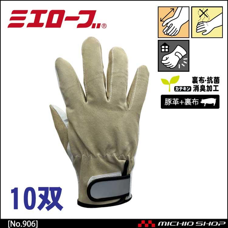 ニュークレスト(ベルト付) 作業手袋 10双 mie906 ミエローブ