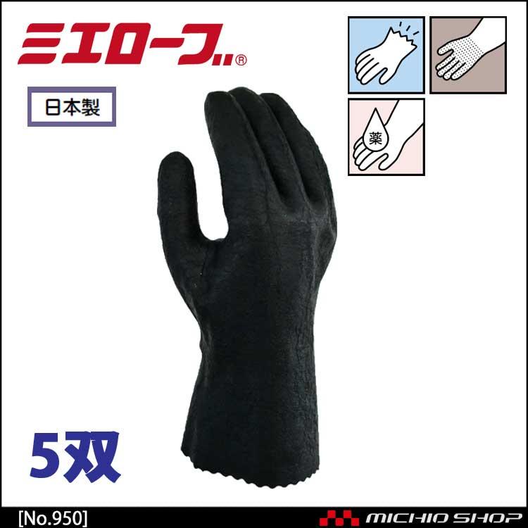 耐シンナー手袋 作業手袋 5双 mie950 ミエローブ