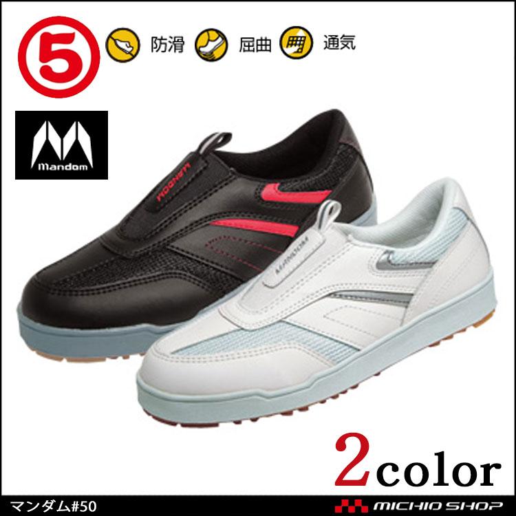 作業靴 丸五 MARUGO マンダム#50 スニーカー