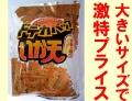 さくさくギッシリ【いか天ドデカパック】140g