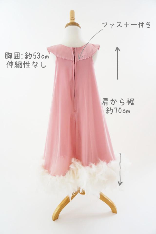 クリーム色のフェザー付♪ピンクドレス【Mauve & Cream Couture Feather Dress】