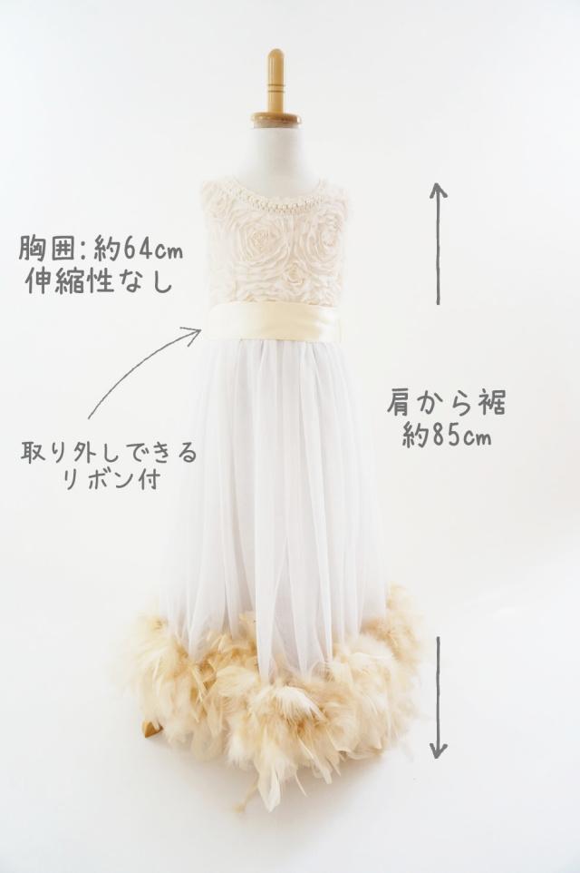 ソフトアイボリーのフェザーラインドレス☆【Mei】