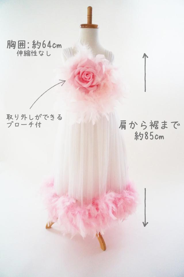 ピンクフェザー付♪ゴージャスなホワイトドレス【mia luxury】