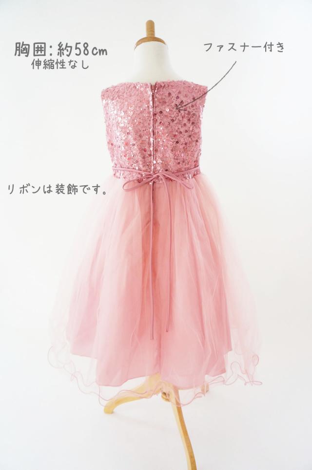 魅力的なチュールスカートドレス【Pink Diva Sequin Dress】