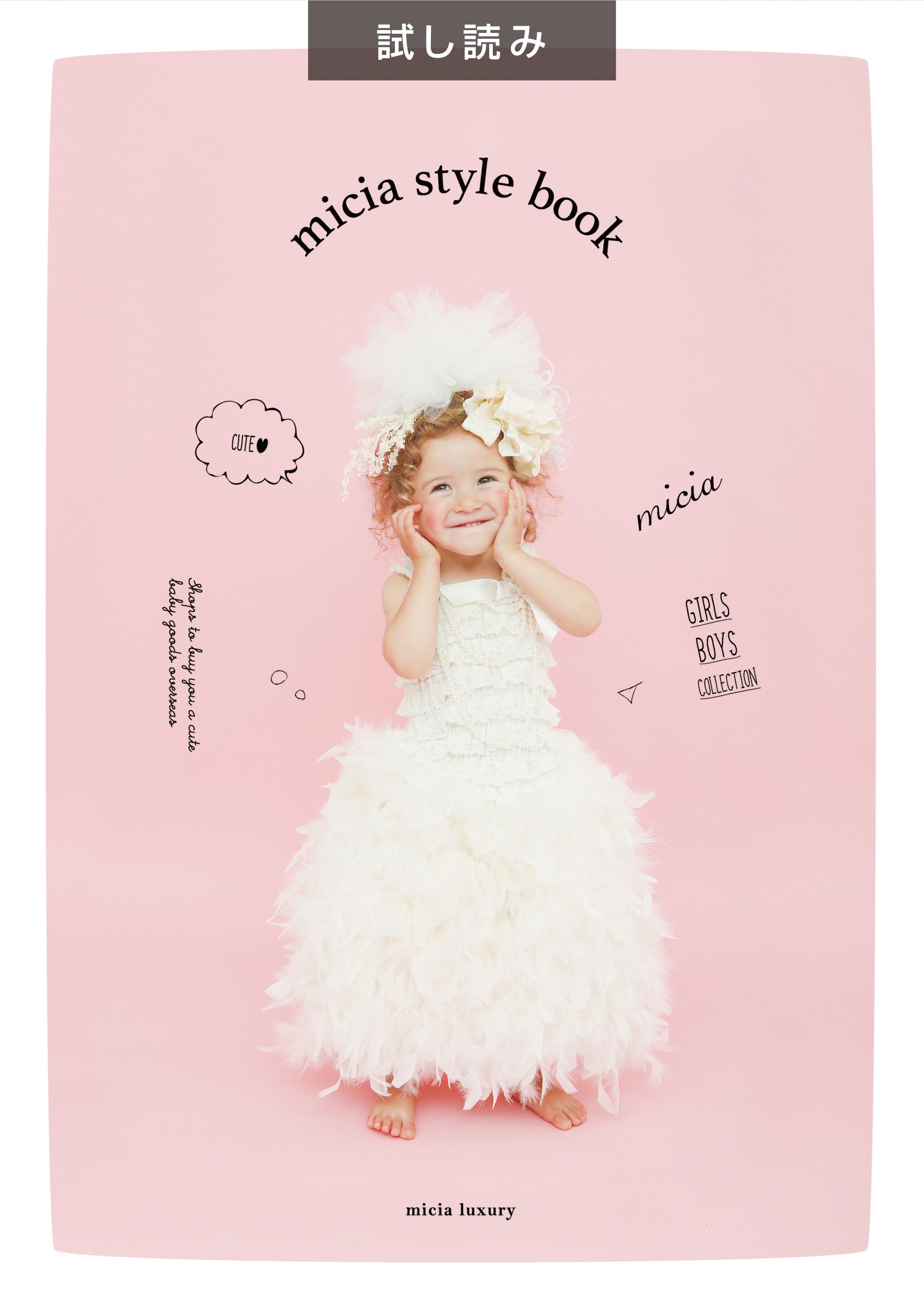 micia style book vol.1