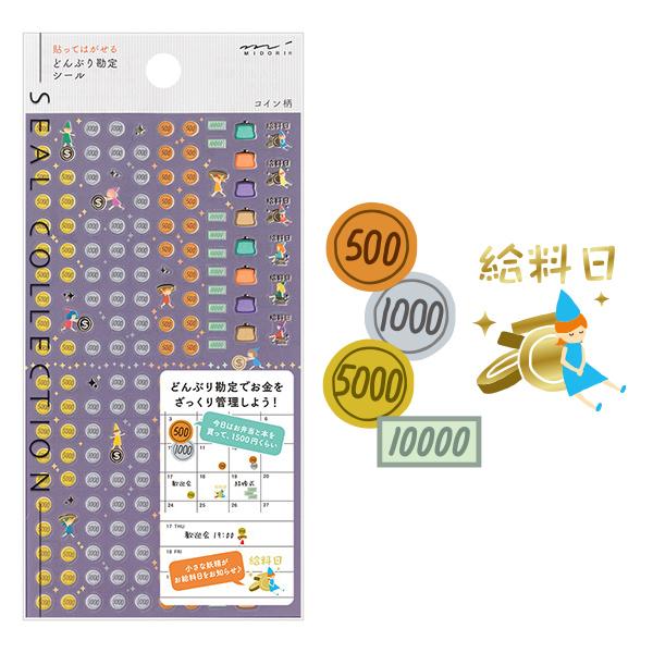 手帳シール どんぶり勘定 コイン柄(82306006)