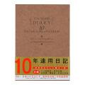 日記 10年連用 洋風 (12109001)