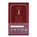日記 スキマ えんじ(12861006)