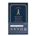 日記 スキマ 紺(12862006)