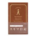日記 スキマ 茶(12863006)