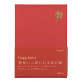 日記 ハピネス 赤(12864006)