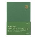 日記 ハピネス 緑(12865006)