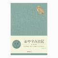 日記 おやすみA(12870006)
