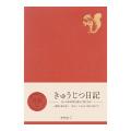 日記 きゅうじつ(12877006)