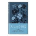 【送料無料!名入れ対応】日記 5年連用 刺繍 花柄 紺(12882006)