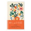 【送料無料!名入れ対応】日記 5年連用 刺繍 花柄 ベージュ(12883006)