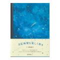 日記 夜空柄(12886006)