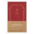 【送料無料!名入れ対応】日記 5年連用 リサイクルレザー 赤(12890006)