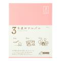 アルバム 3年連用 ピンク(16819006)
