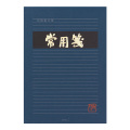【送料無料!10個セット】便箋 常用箋(横) B (S-20030001)