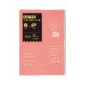 取扱終了★【2021年版】ダブルスケジュール マネー<B6> ピンク(22050006)