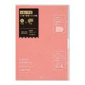 取扱終了★【2021年版】ダブルスケジュール マネー<A5> ピンク(22052006)