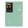 取扱終了★【2021年版】ダブルスケジュール マネー<A5> 青緑(22053006)