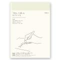 【2021年版】MDノート ダイアリー<A5>1日1ページ(22060006)