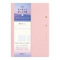【2022年版】日の長さを感じる手帳<B6> ピンク(22157006)★手帳・ダイアリー今なら送料無料★