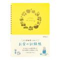 HF 記録帳<A5> お金(26890006)