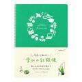 HF 記録帳<A5> 学び(26891006)