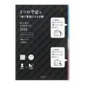 【2018年版】ダブルスケジュール<B6> 黒(27591006)★送料無料★