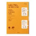 【2018年版】ダブルスケジュール マネー<B6> 黄色(27601006)★送料無料★