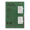 【2018年版】ダブルスケジュール マネー<B6> 緑(27602006)★送料無料★