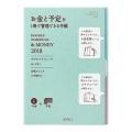 【2018年版】ダブルスケジュール マネー<B6> 水色(27603006)