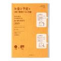 【2019年版】ダブルスケジュール マネー<B6> 黄色(27720006)