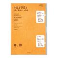 【2019年版】ダブルスケジュール マネー<A5> 黄色(27723006)