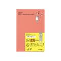 取扱終了★【2020年版】ポケットダイアリー<ミニ> オジサン柄(27779006)