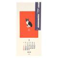 【2018年版】壁掛カレンダー 越前和紙<S> 動物柄(30886006)
