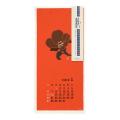 【2019年版】壁掛カレンダー 越前和紙<S> 花柄(30911006)