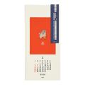 取扱終了★【2019年版】壁掛カレンダー 越前和紙<S> 動物柄(30912006)