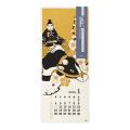 【2021年版】壁掛カレンダー 越前和紙<L> 風物柄(31026006)