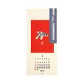 【2022年版】壁掛カレンダー 越前和紙<S> 動物柄(31221006)