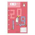 取扱終了★【2019年版】リフィル<B7> 月間 オジサン柄(32617006)