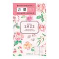 【2022年版】リフィル<B7> 月間 カントリータイム 花柄(32876006) ※送料無料キャンペーン対象外