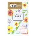 【2022年版】リフィル<B7> 月間+1週間 カントリータイム 花柄(32879006) ※送料無料キャンペーン対象外