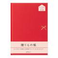 HF 贈りもの帳<A5> 赤(34497006)