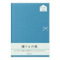 HF 贈りもの帳<A5> 青(34498006)
